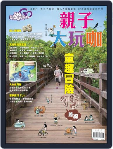 Fun Travel 好遊趣 (Digital) November 16th, 2015 Issue Cover