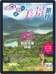 Fun Travel 好遊趣 (Digital) Subscription September 17th, 2015 Issue