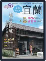 Fun Travel 好遊趣 (Digital) Subscription August 17th, 2015 Issue