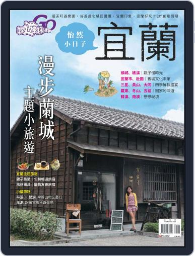 Fun Travel 好遊趣 (Digital) August 17th, 2015 Issue Cover