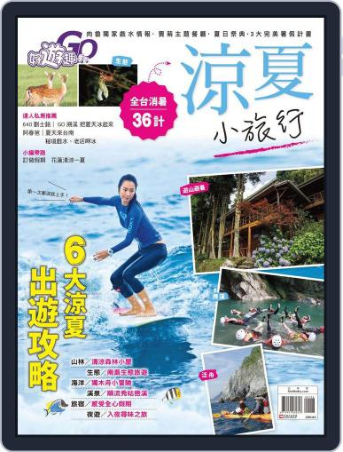 Fun Travel 好遊趣 (Digital) July 16th, 2015 Issue Cover