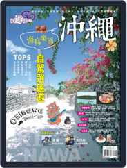 Fun Travel 好遊趣 (Digital) Subscription June 16th, 2015 Issue
