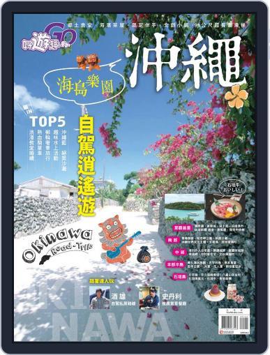 Fun Travel 好遊趣 (Digital) June 16th, 2015 Issue Cover