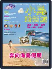 Fun Travel 好遊趣 (Digital) Subscription April 15th, 2015 Issue