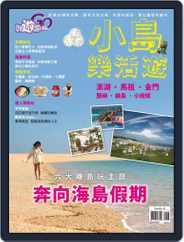 Fun Travel 好遊趣 (Digital) Subscription April 15th, 2015 Issue