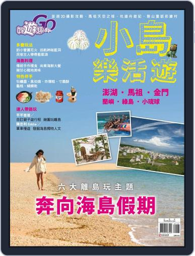 Fun Travel 好遊趣 (Digital) April 15th, 2015 Issue Cover