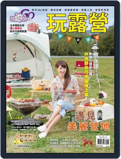 Fun Travel 好遊趣 (Digital) March 22nd, 2015 Issue Cover
