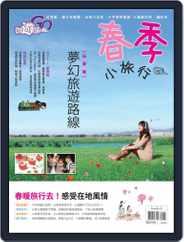 Fun Travel 好遊趣 (Digital) Subscription January 18th, 2015 Issue