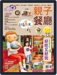 Fun Travel 好遊趣 (Digital) Subscription December 16th, 2014 Issue