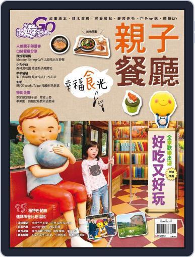 Fun Travel 好遊趣 (Digital) December 16th, 2014 Issue Cover
