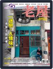 Fun Travel 好遊趣 (Digital) Subscription November 17th, 2014 Issue