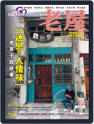 Fun Travel 好遊趣 (Digital) November 17th, 2014 Issue Cover