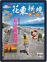 Fun Travel 好遊趣 (Digital) Subscription September 18th, 2014 Issue
