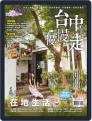 Fun Travel 好遊趣 (Digital) Subscription August 18th, 2014 Issue