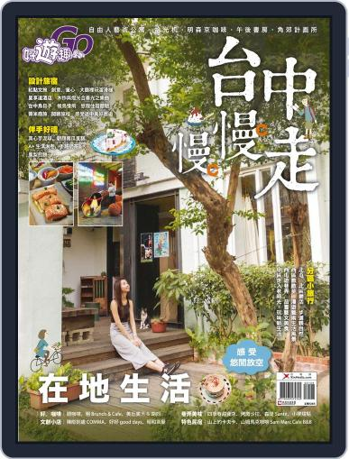 Fun Travel 好遊趣 (Digital) August 18th, 2014 Issue Cover