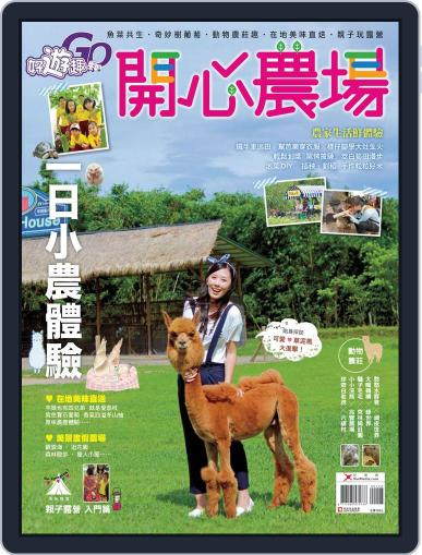 Fun Travel 好遊趣 (Digital) July 22nd, 2014 Issue Cover
