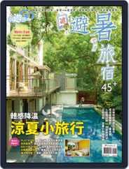 Fun Travel 好遊趣 (Digital) Subscription May 16th, 2014 Issue