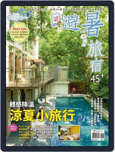 Fun Travel 好遊趣 (Digital) May 16th, 2014 Issue Cover