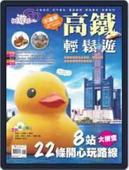 Fun Travel 好遊趣 (Digital) Subscription October 24th, 2013 Issue