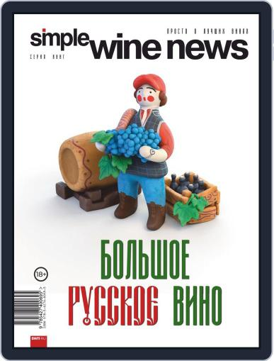 Simple Wine News August 6th, 2020 Digital Back Issue Cover