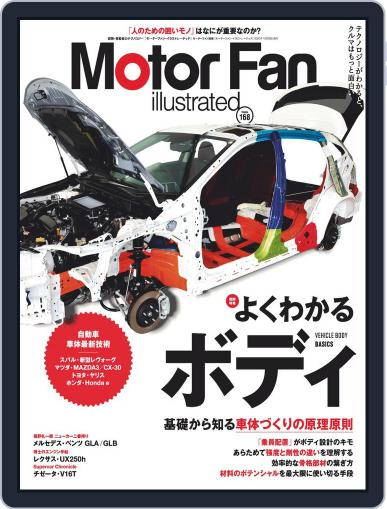 Motor Fan illustrated モーターファン・イラストレーテッド (Digital) September 15th, 2020 Issue Cover