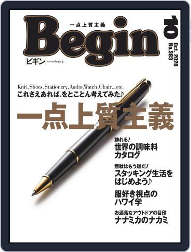 Begin ビギン (Digital) August 16th, 2020 Issue Cover