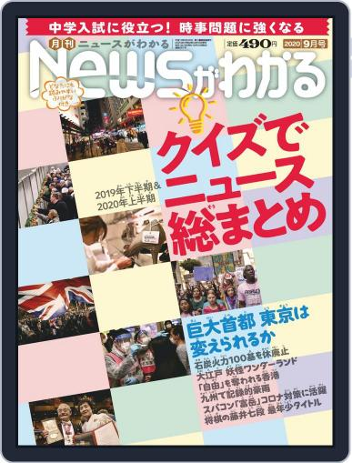 月刊ニュースがわかる (Digital) August 17th, 2020 Issue Cover