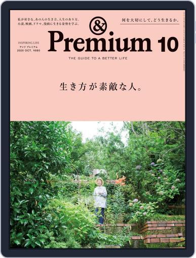 &Premium (アンド プレミアム) September 3rd, 2020 Digital Back Issue Cover