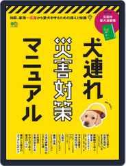 犬連れ災害対策マニュアル Magazine (Digital) Subscription July 29th, 2020 Issue