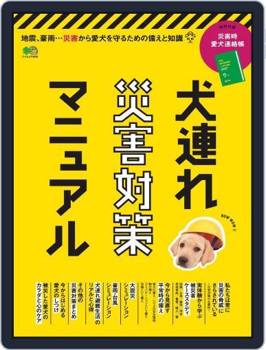 犬連れ災害対策マニュアル Magazine (Digital) July 29th, 2020 Issue Cover