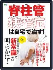 脊柱管狭窄症は自宅で治す! Magazine (Digital) Subscription May 28th, 2020 Issue