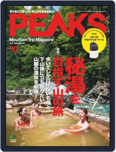 PEAKS ピークス September 15th, 2020 Digital Back Issue Cover