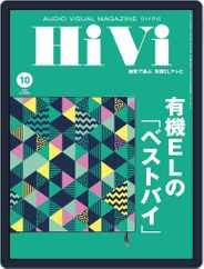 月刊hivi (Digital) Subscription September 17th, 2020 Issue