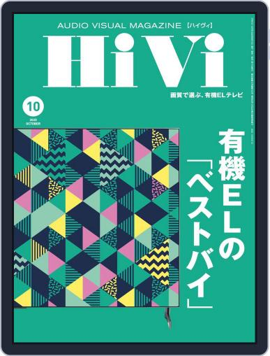 月刊hivi September 17th, 2020 Digital Back Issue Cover