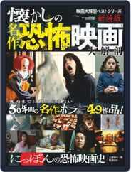 三栄ムック (Digital) Subscription August 5th, 2020 Issue