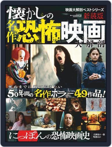 三栄ムック (Digital) August 5th, 2020 Issue Cover