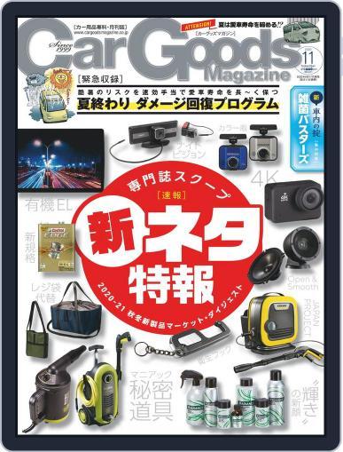 Car Goods Magazine カーグッズマガジン (Digital) September 18th, 2020 Issue Cover