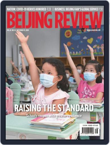Beijing Review (Digital) September 17th, 2020 Issue Cover