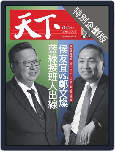 CommonWealth special subject 天下雜誌封面故事+特別企劃版 September 17th, 2020 Digital Back Issue Cover