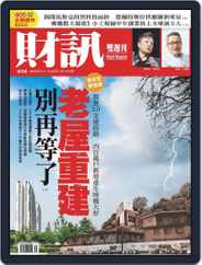 Wealth Magazine 財訊雙週刊 (Digital) Subscription September 17th, 2020 Issue