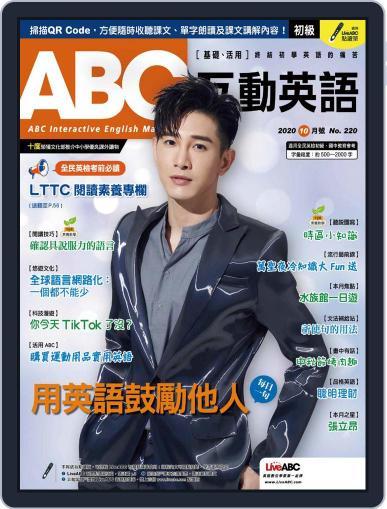 ABC 互動英語 September 18th, 2020 Digital Back Issue Cover