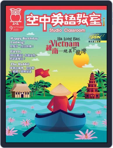 Studio Classroom 空中英語教室 (Digital) August 18th, 2020 Issue Cover