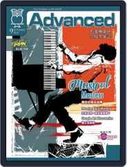Advanced 彭蒙惠英語 (Digital) Subscription August 18th, 2020 Issue