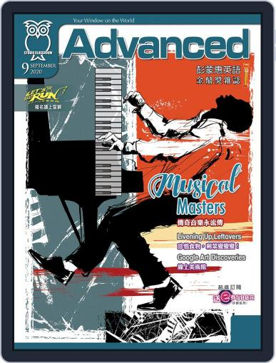 Advanced 彭蒙惠英語 (Digital) August 18th, 2020 Issue Cover