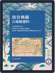 National Palace Museum ebook 故宮出版品電子書叢書 (Digital) Subscription September 11th, 2020 Issue