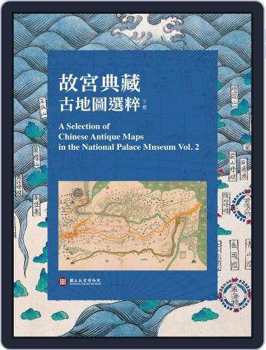 National Palace Museum ebook 故宮出版品電子書叢書 (Digital) September 11th, 2020 Issue Cover