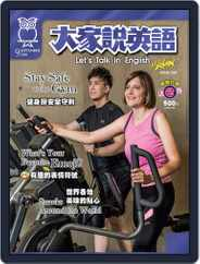 Let's Talk In English 大家說英語 (Digital) Subscription August 18th, 2020 Issue