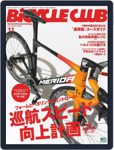 Bicycle Club バイシクルクラブ (Digital) September 19th, 2020 Issue Cover