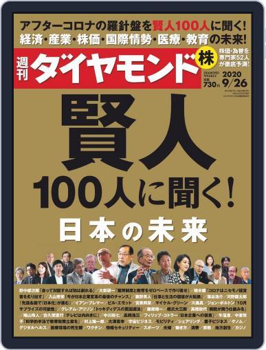 週刊ダイヤモンド (Digital) September 21st, 2020 Issue Cover