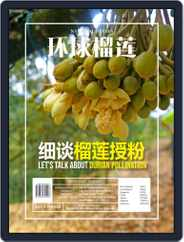 National Durian Magazine (Digital) Subscription September 3rd, 2020 Issue